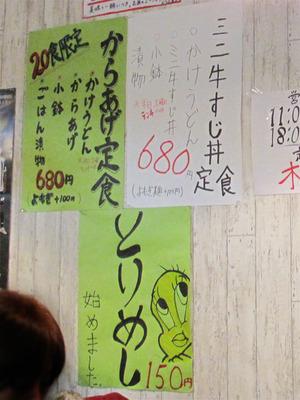 14メニュー:定食@よもぎうどん