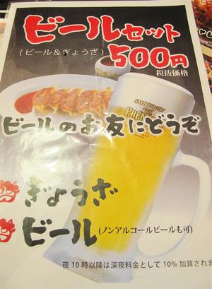 5ビールセットメニュー@めんちゃんこ亭・藤崎