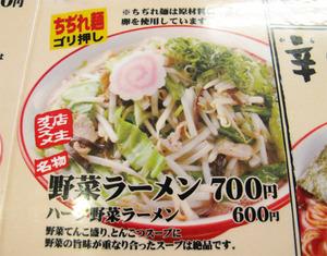 11野菜ラーメン700円メニュー@麺屋香