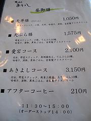 11メニュー:ランチ@天ぷら・あきよし・室見