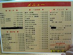 メニュー:その2@赤のれん節ちゃんラーメン住吉店