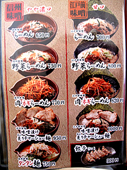 メニュー:信州味噌と江戸前味噌@蔵出し味噌・麺場・彰膳・東福岡店