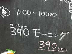 9メニュー:モーニング390円@sandelica(サンデリカ)・清川