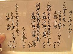 メニュー:ランチ@寿し赤坂・福岡