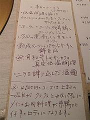 4メニュー@欧割烹・清水・桜坂