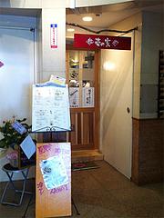 外観:入り口@ラーメン壱の家・西通り・天神