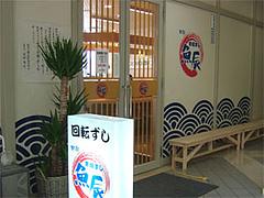 回転寿司『市場ずし 魚辰』入り口@福岡・長浜・市場会館