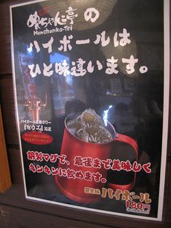 ハイボール180円@めんちゃんこ百道本店