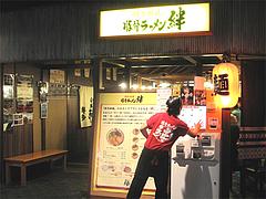 外観@絆(博多新風)・ラーメンスタジアム・キャナルシティ博多
