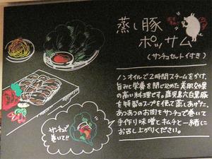 13蒸し豚ポッサム(サンチュセット付)1,000円@ポジャギ