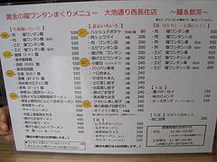 12メニュー:グランド@黄金福ワンタンまくり・西長住店