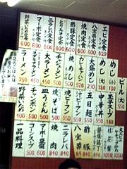 メニュー@小笹飯店