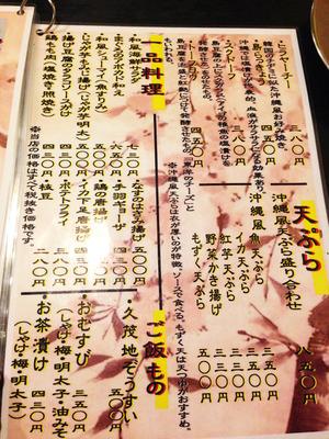 12沖縄料理と居酒屋料理メニュー@海鮮居酒屋久茂地