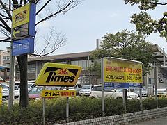 今日の駐車場:タイムズ福岡県庁東@いけ麺・馬出