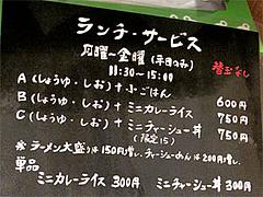 メニュー:ランチサービス@らーめん・ゆきみ家