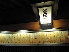 外観:メニュー@高田屋・焼鳥・倉敷