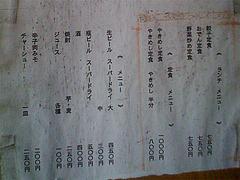 メニュー:定食とドリンク@ふくちゃんラーメン博多店