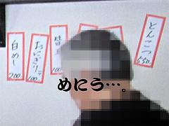 メニュー:シンプル@本格豚骨ラーメン・ばかうま・三角市場