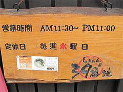 その他@らぁめん39番地・大橋