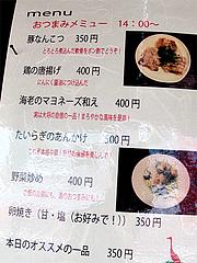 メニュー:おつまみ@博多発祥中華そば・鶴と亀