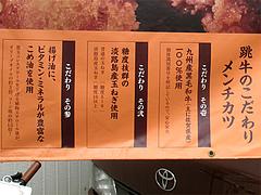 5外観:こだわりん@跳牛(はねうし)・メンチカツ・六本松