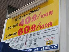 外観:駐車場@ラーメン店・らーめん桜蔵・住吉・美野島