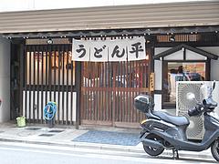 外観@うどん平・博多駅