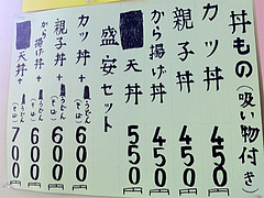 5メニュー:丼・セット@うどん盛安・福岡大学近く