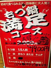 メニュー:満足コース@新生飯店・もつ鍋楽天地