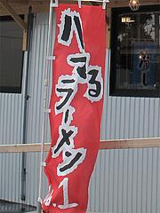 外観:ハメハメハ大王@博多ラーメン麺王・名島店