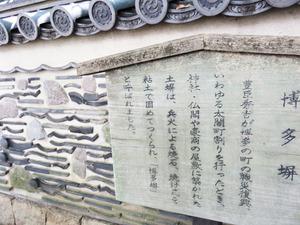 16楽水園博多塀
