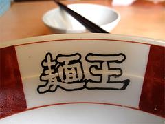 店内:どんぶり@博多ラーメン麺王・名島店