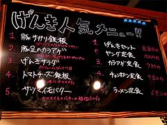 18メニュー:人気@麺倶楽部・居酒屋げんき・春吉店
