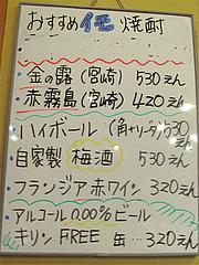 メニュー:おすすめ芋焼酎@ごはんや・たね田・白金