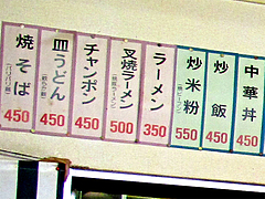 メニュー:麺単品@中華料理・福楽軒・清川