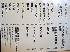 17メニュー:ラーメン・チャンポン・おつまみ@長崎亭・薬院店