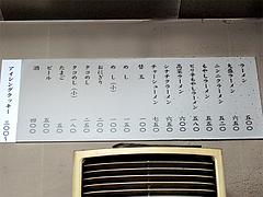 10メニュー@てんてんラーメン・井尻