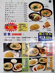 5メニュー:ラーメン・定食@ラーメン居酒屋・しば家・春日