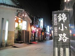 1錦小路@長浜屋台やまちゃん中洲店
