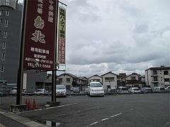 外観:駐車場@中華料理・点心楼・台北・若久
