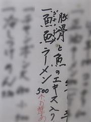 メニュー:魚魚ラーメン500円@魚魚(ぎょぎょ)・長住