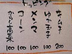 メニュー:ラーメントッピング@ラーメン一龍・小倉
