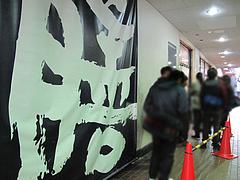 2外観:行列@博多ラーメン膳・天神メディアモール店