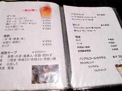 14メニュー:ドリンク1@ひげだるま本店