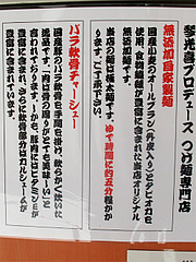店内:無添加自家製麺とバラ軟骨チャーシュー@つけ麺・麺屋・光喜・福岡