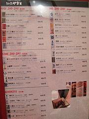 18メニュー:焼酎・日本酒@牡蠣やまと・鉄板居酒屋・赤坂・オイスターバー