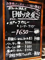 メニュー:ランチ・日替わり@黒豚餃子とんとん