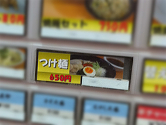 店内:つけ麺ぽちっとな♪@二丁目ラーメン・港・福岡