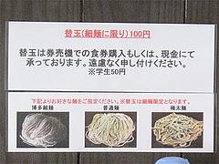 8メニュー:麺の太さ・替玉@ラーメン専門店・島系本店・野間店
