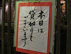 1外観:貸切パーティー♪@やぶ金・蕎麦・大名